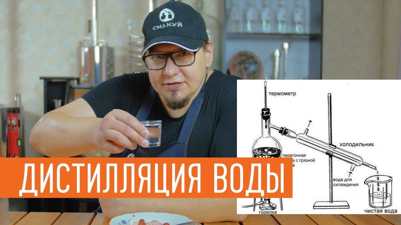 Дистилляция воды на самогонном аппарате медные самогонные аппараты 71