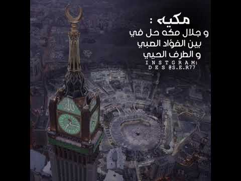 اناشيد اسلامية عن مكة حالات واتس اب مقاطع انستقرام Youtube