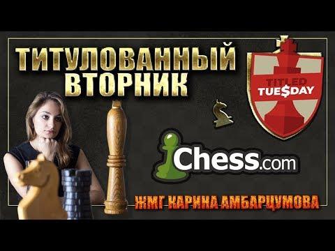 Титулованный вторник 2 АПРЕЛЬ на Chess.com/Блиц Шахматы/WGM/IM Карина Амбарцумова.