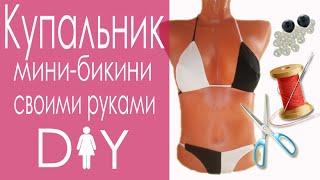 DIY- Сшить купальник своими руками из футболки (Swimwear DIY Tutorial Easy)(Как сшить купальник своими руками? Все очень просто. В этом видео я показала как сшить купальник мини-бикини..., 2015-05-17T07:12:32.000Z)