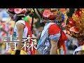 東北絆まつり2017 仙台 青森ねぶた祭 青森観光PRステージ