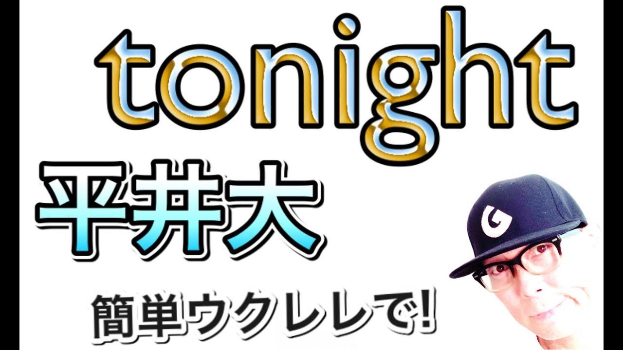 tonight / 平井大【ウクレレ入門コード4つ超かんたん版レッスン付】#家で一緒にやってみよう #StayHome