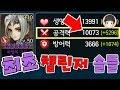 Dellons Challenger Solo Play [Mobile Game SENA] Seven Knights - Giri