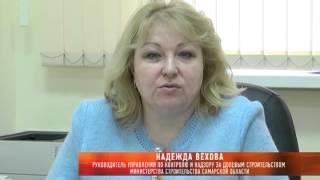 Самарский реестр обманутых дольщиков.