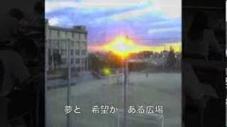 舟木一夫さんの「学園広場」を唄ってみました。 作詞:関沢新一 作曲:...