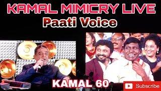 Kamal Haasan Mimicry   Paati Voice   Kamal60   K S Ravikumar Fun with Kamal   Kamal 60  