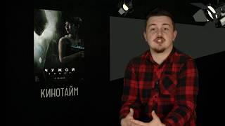 """Кинотайм / Обзор фильма """"Чужой: Завет"""" и сериала """"Рассказ служанки"""""""