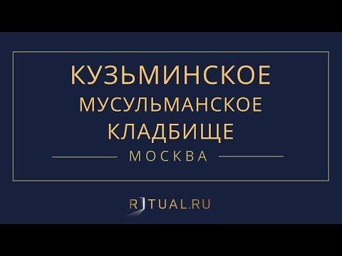 Ритуал Москва Кузьминское мусульманское кладбище – Похороны Ритуальные услуги Место Официальный сайт