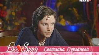 Светлана Сурганова - Love Story (07.04.2005)