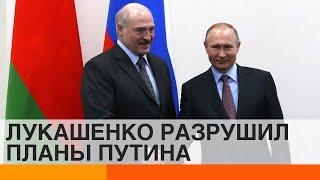 Лукашенко забрал у Путина победу Как коронавирус ломает планы Кремля