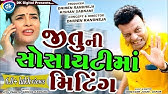 Jitu Ni Society Ma Meeting Latest Gujarati Comedy 2019 #JTSA
