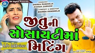 jitu-ni-society-ma-meeting-latest-gujarati-comedy-2019-jtsa
