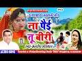 Latest Garhwali Song || ना पैई तू बीरी || Santosh Khetwal || Na Pei Tu Biri || Neelam Uttarakhandi