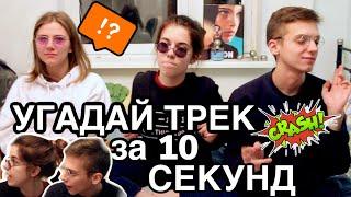 УГАДЫВАЕМ ТРЕКИ ЗА 10 СЕКУНД // ЛУЧШЕ ЧЕМ АФИША