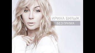 Ирина Билык - Седой старик