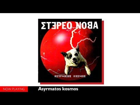 Στέρεο Νόβα - Aσύρματος κόσμος (Full Album)