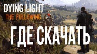 Где скачать Dying Light: The Following [МЕХАНИКИ] на ПК.