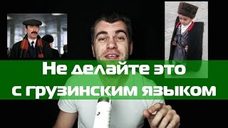 Как мне выучить грузинский язык?