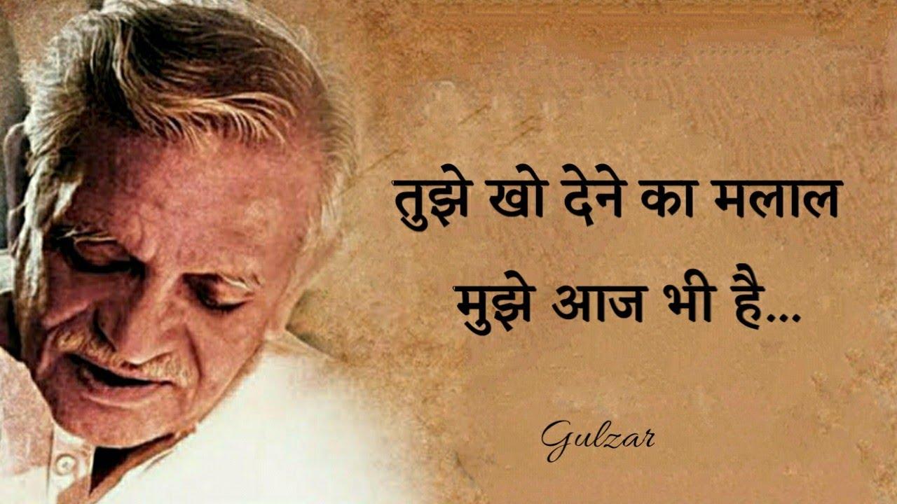 Gulzar shayari || Gulzar shayari in hindi || Hindi shayari)