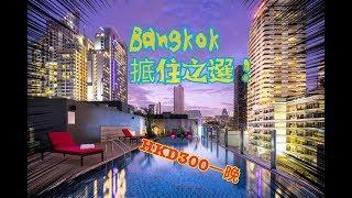 【泰國飯店介紹】艾迪住宿推薦!泰國曼谷NANA BTS 舒服酒店!