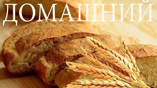 Как испечь домашний вкусный хлеб , видео рецепт нежного хрустящего хлеба