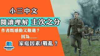 Publication Date: 2019-07-25 | Video Title: 小三中文閱讀理解「因為戰亂或是家庭因素」?