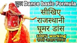 How to Learn Ghoomar Dance