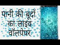 Water drop live wallpaper /how to install app/