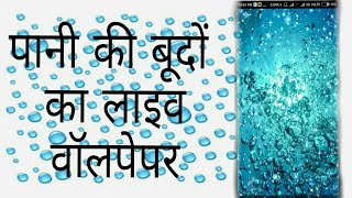 Water drop live wallpaper /how to install app/ screenshot 3