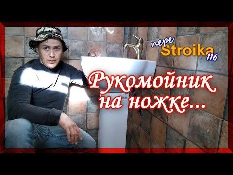 Как установить раковину в ванной с пьедесталом видео