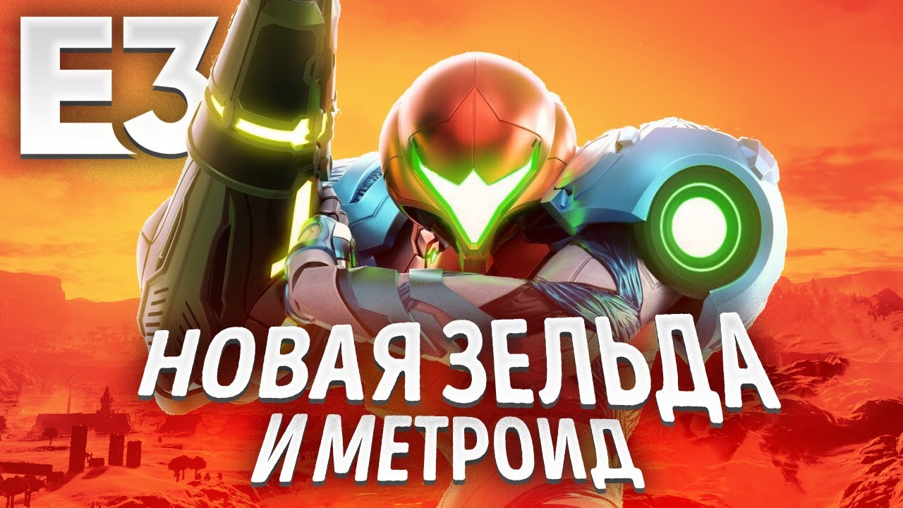 Новая «Зельда», Metroid Dread, Fatal Frame, Shin Megami Tensei V, Mario Party Superstars, Е3 2021…