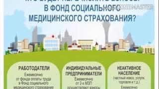 Фонд обязательного медицинского страхования (ВОП 1, ГП9)