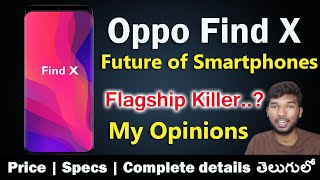 Oppo Find X | The Future Phone Launched | Price Specs & Launch Date in Telugu