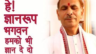 Sudhanshuji Maharaj - bhajan- he gyaan roop bhagwan