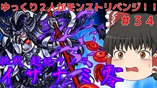 【ゆっくり実況】#34 ゆっくり2人がモンストリベンジ!! 超絶ランク「イザナミ零」 初撃破を目指せ!
