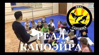 Секция для детей - Реал Капоэйра(, 2018-02-02T21:00:55.000Z)