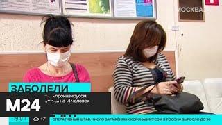 Число заболевших коронавирусом в России увеличилось на 14 человек - Москва 24