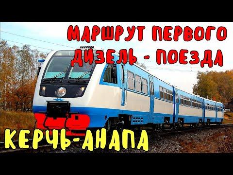 Крымский мост(февраль 2020)Маршрут рельсового автобуса РА-2  Керчь-Анапа.Как пойдёт дизель-поезд