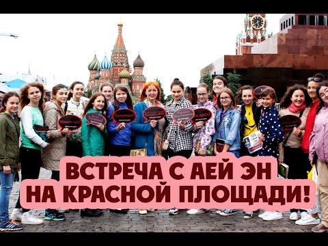 Ая эН на Красной площади. Автор фэнтези