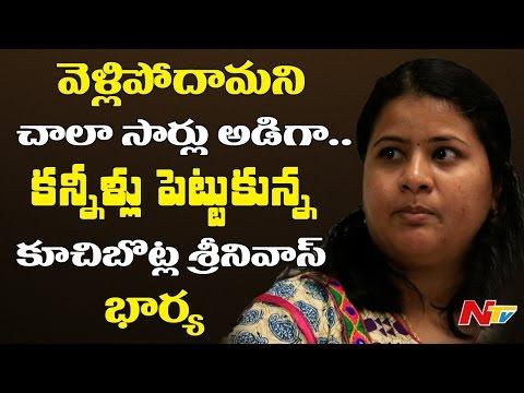 Srinivas Kuchbhotla's Wife Sunaina Dumala Heart Touching Words to Media || USA || NTV