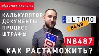 №8487 ПОДПИСАН! КАК РАСТАМОЖИТЬ ЕВРОБЛЯХИ? Таможенный калькулятор / Avtoprigon.in.ua
