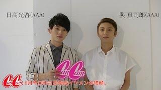 『イケメンの横顔。』メッセージ動画公開! http://cancam.tv/news/maga...