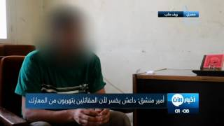 أخبار حصرية - أمير منشق: داعش يخسر مناطقه لأن معظم مقاتليه يتهربون من المعارك