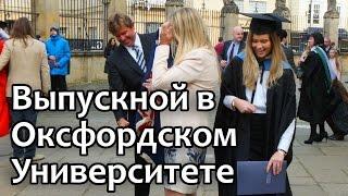61. Выпускной в Университете Оксфорда. Graduation - University of Oxford. OxfordInside