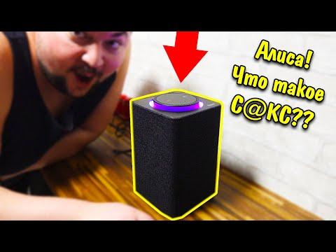 Тест Алисы! Распаковка и обзор Яндекс Станции