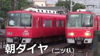 【名鉄】AM7:00台 二ツ杁 - 3500系8両ほか