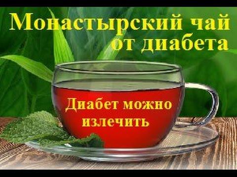 монастырский чай от паразитов сколько