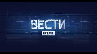 Вести-Псков 12.03.2021 09-00