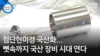 첨단현미경 국산화...뼛속까지 국산 장비 시대 연다 /…