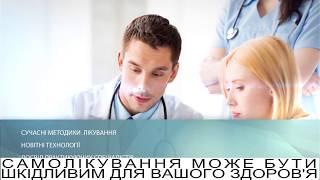 Дні Ізраїльської Медицини в Житомирі